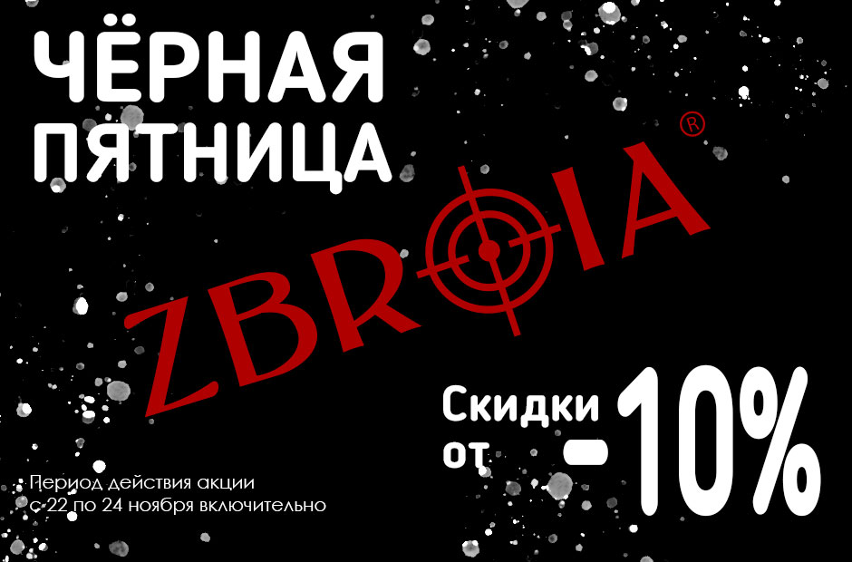 e17a93277d36e Чёрная пятница в ZBROIA — Интернет-магазин ZBROIA Новости