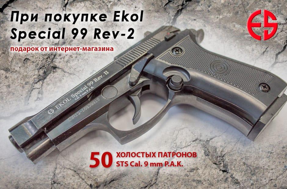 Патроны в подарок к Ekol Special 99 Rev-2 — Интернет-магазин ZBROIA c6c363cb910