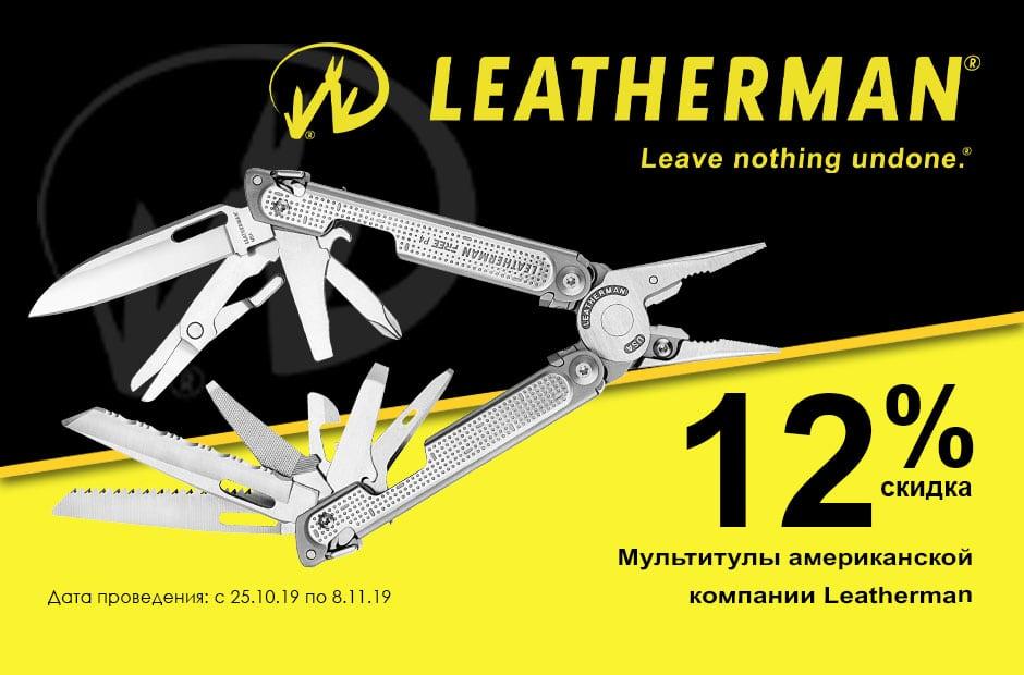 Скидка 12% на мультитулы Leatherman