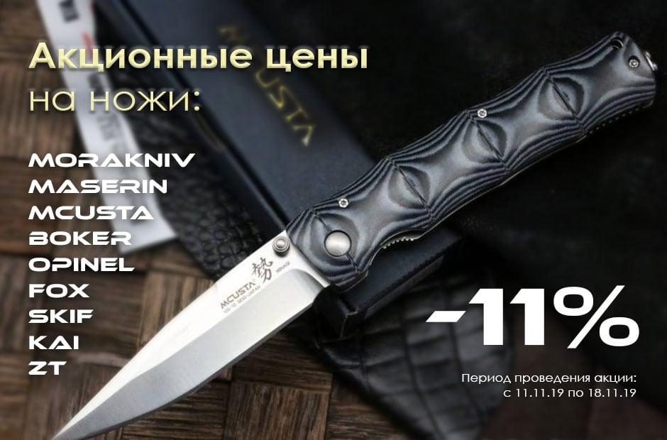 Скидка 11% на ножи популярных брендов