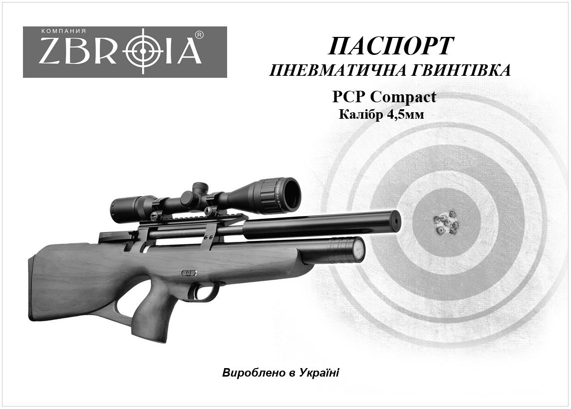 Паспорт пневматической винтовки Козак | Страница 1